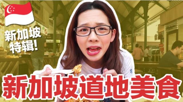 新加坡美食不孤单,新加坡特辑!