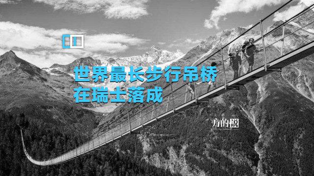世界最长吊桥在瑞士落成