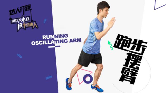 Day2 有效摆臂,让跑步更省力!