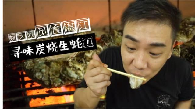 湛江︱带你寻味最地道的炭烧生蚝