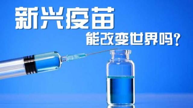新兴疫苗能改变世界吗?