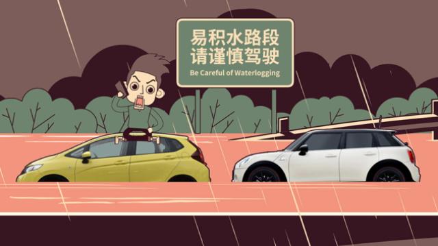 雨天开车保命秘籍,你知道几个?
