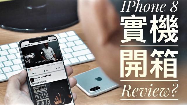 全球第一拿苹果iphone8开箱的吗?