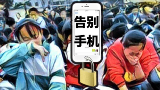 17岁高考生为玩手机苦学一年