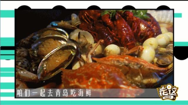 吃货们说走就走青岛海鲜大餐自驾旅