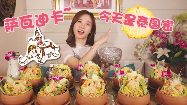 吃到泰国老板对密子君下厨房禁令!