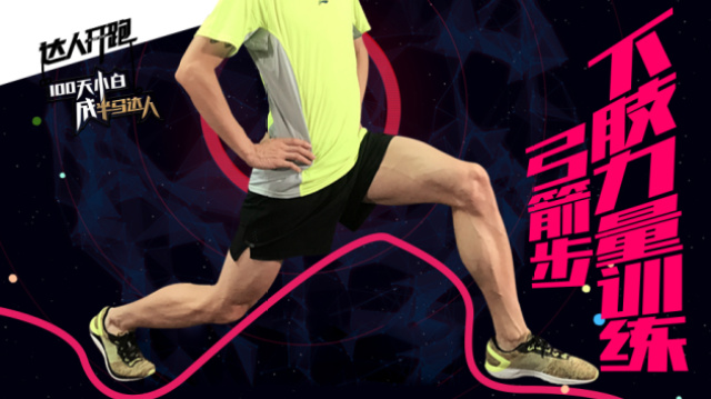DAY37 腿部力量训练的二三事儿