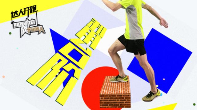 DAY 39 蹦跳还可以帮助膝盖康复?