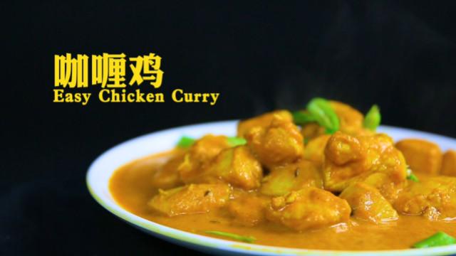 简单又美味的咖喱鸡,在家就能做