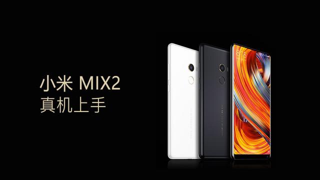 小米 mix2 真机上手