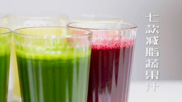 7杯果汁帮你清瘦一个礼拜