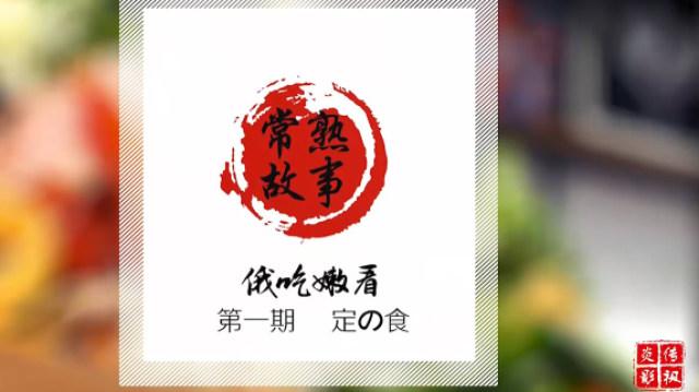 常熟故事美食 · 定食(上)