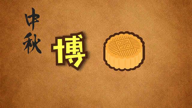 """中秋除了吃月饼,还能玩""""博饼""""!"""