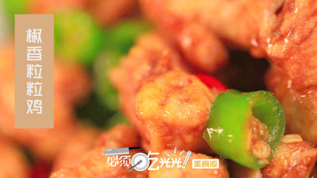 下饭神器辣子鸡,满屋都是辣椒香!