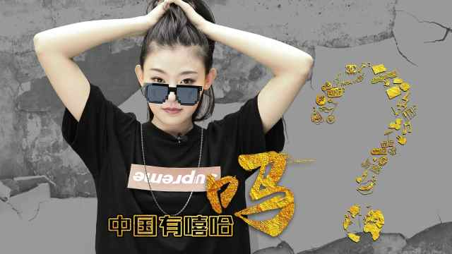 中国有嘻哈吗?