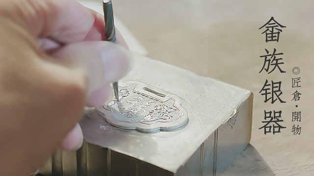 畲族银雕大师为孙子亲手打造中国锁