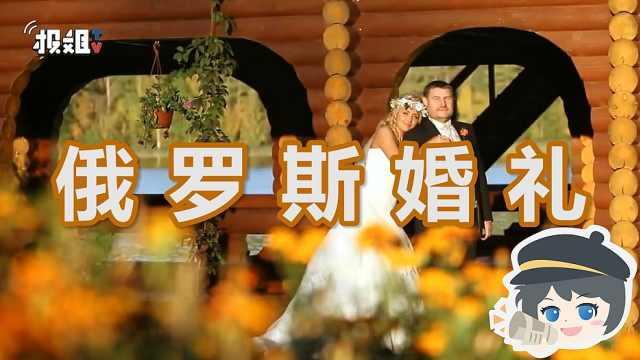 俄罗斯的婚礼有什么习俗?