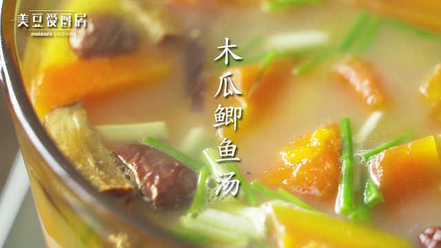 秋冬护肤汤水——木瓜鲫鱼汤