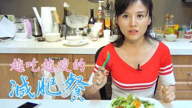 鸡胸肉得这样吃,越吃越瘦减肥餐2