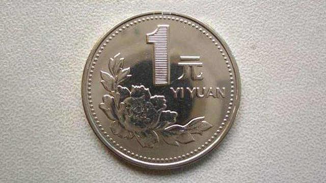牡丹图案的一元硬币,现在值多少钱