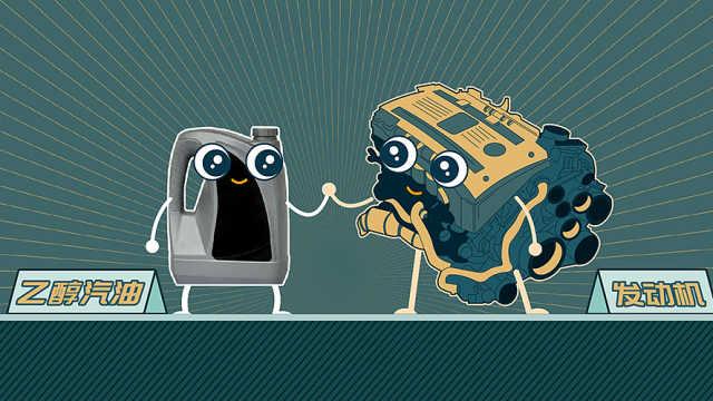 汽油里兑乙醇,对车到底有什么影响