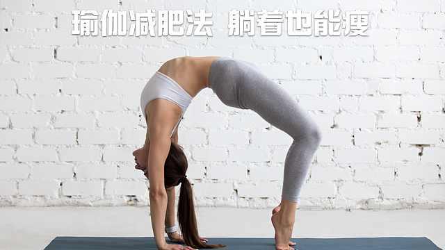 瑜伽减肥法,躺着也能瘦