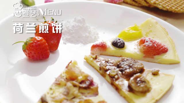 """郁金香王国的招牌美食是""""煎饼""""!"""