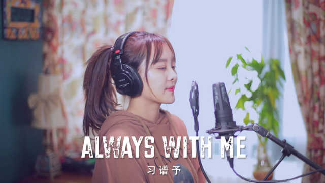 《Always With Me》(习谱予 cover)