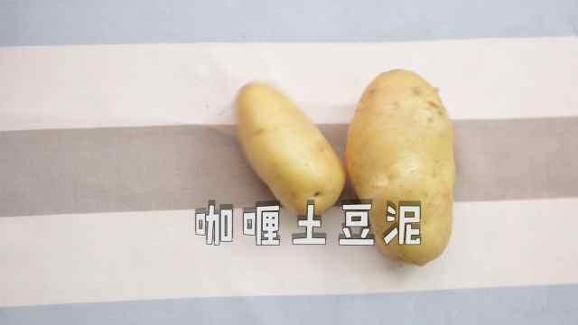 咖喱土豆泥,咕噜作响的偷饭贼!