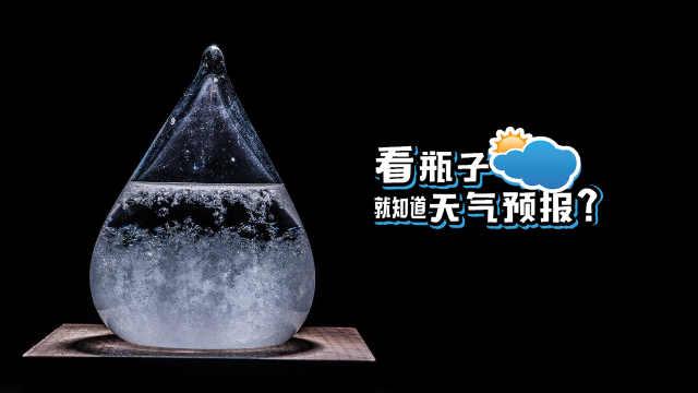 黑科技:看瓶子能预测天气?