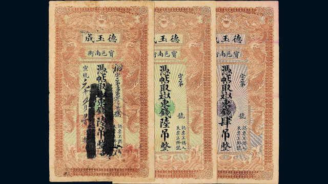 古代的银票是怎么防伪的?