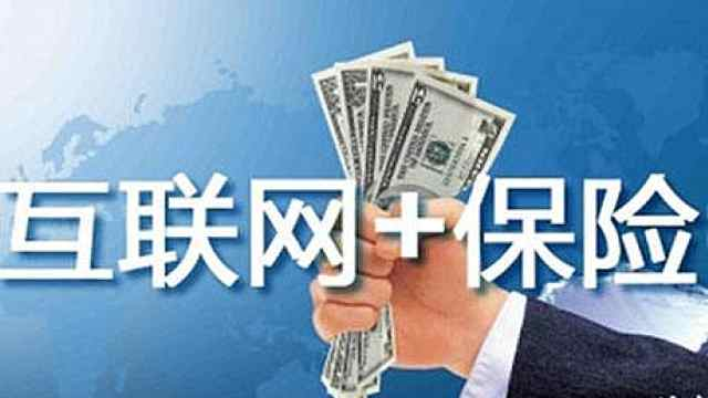 产业巨头竞相布局互联网保险或受益