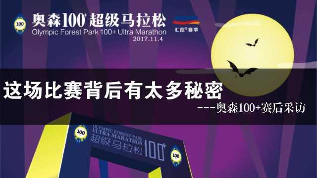 超级马拉松,背后的故事!