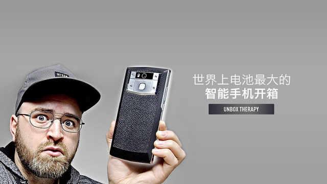 世界上电池最大的智能手机开箱