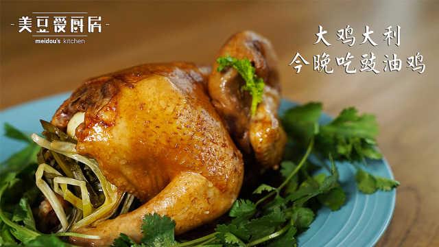十五分钟电饭锅做出正宗广式豉油鸡