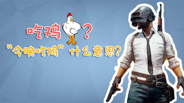 大吉大利今晚吃鸡是什么梗?