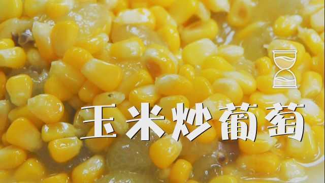 食堂菜系玉米炒葡萄
