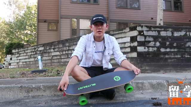 美国留学生体验黑科技柯南滑板
