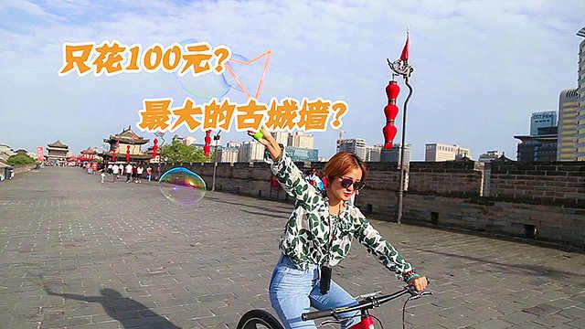 只花100元!西安古城墙骑自行车
