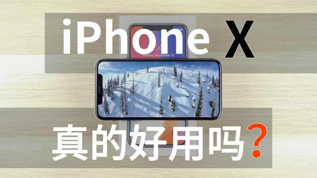 iPhone X五大优缺点曝光!