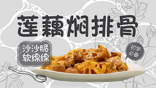 莲藕焖排骨,沙脆软绵,秋天家常菜