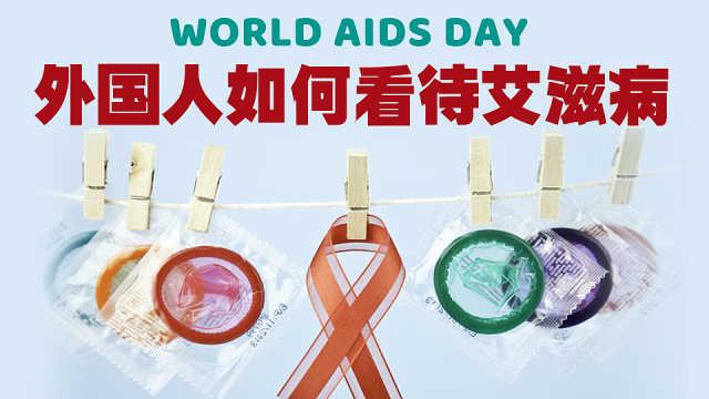 外国人如何看待艾滋病