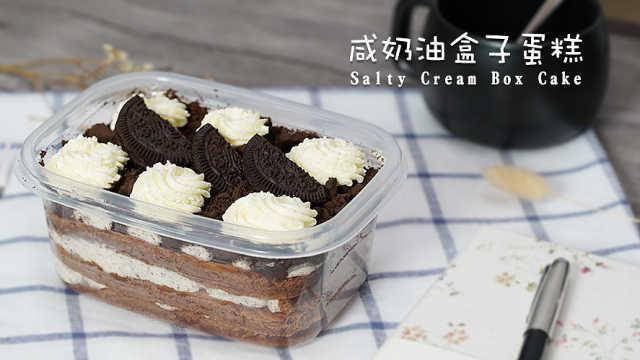 美味的咸奶油盒子蛋糕,简单快手