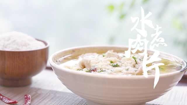 麻辣水煮肉片,温暖你的味蕾和身体