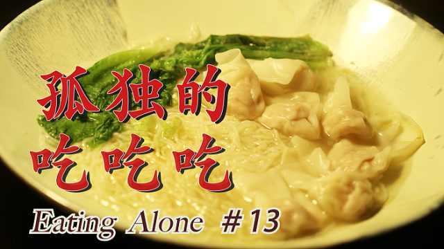 《孤独的吃吃吃》第13集