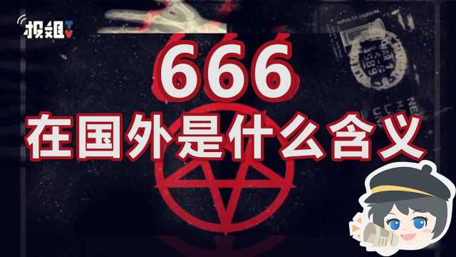 666在国外是什么含义?