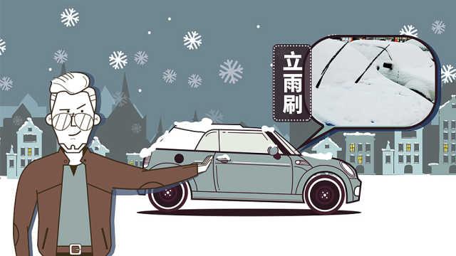 雪天如何快速清理车上积雪?