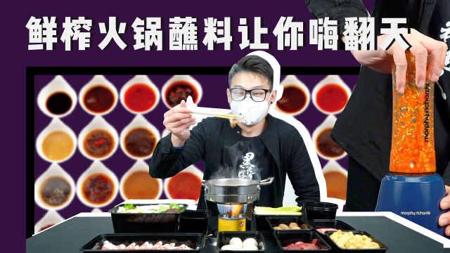 用榨汁机做蘸料让你制霸火锅局!