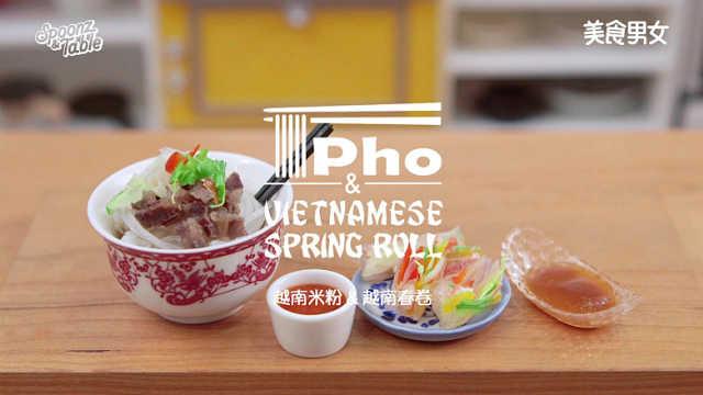 迷你厨房~越南风味来袭!