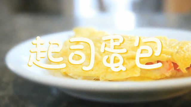 起司蛋包,轻松制作营养早餐